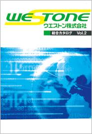 ウエストン株式会社 総合カタログ Vol.2